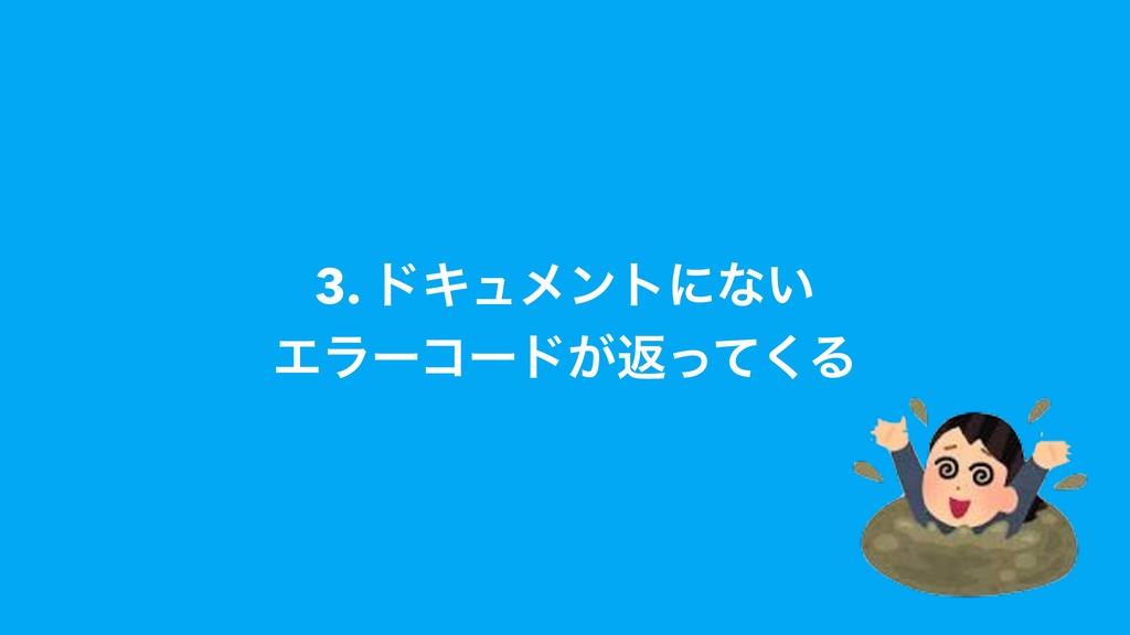 3. υΩϡϝϯτʹͳ͍ Τϥʔίʔυ͕ฦͬͯ͘Δ