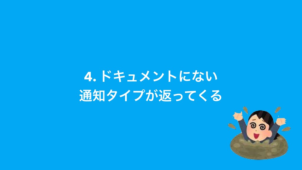 4. υΩϡϝϯτʹͳ͍ ௨λΠϓ͕ฦͬͯ͘Δ
