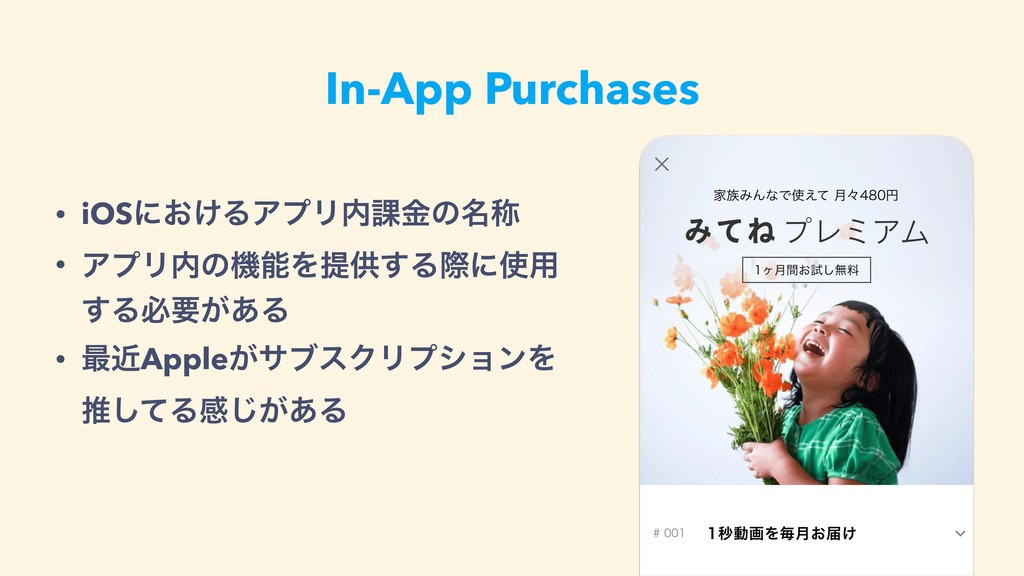 In-App Purchases • iOSʹ͓͚ΔΞϓϦ಺՝ۚͷ໊শ • ΞϓϦ಺ͷػೳΛఏ...