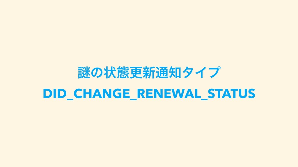 Ṗͷঢ়ଶߋ৽௨஌λΠϓ