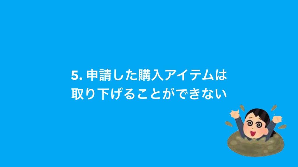 5. ਃͨ͠ߪೖΞΠςϜ औΓԼ͛Δ͜ͱ͕Ͱ͖ͳ͍