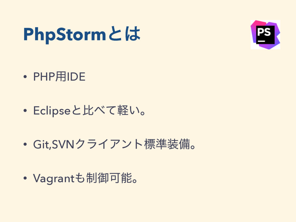 PhpStormͱ • PHP༻IDE • Eclipseͱൺ͍ͯܰɻ • Git,SVN...