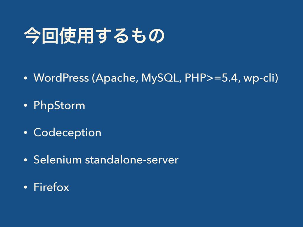 ࠓճ༻͢Δͷ • WordPress (Apache, MySQL, PHP>=5.4, ...