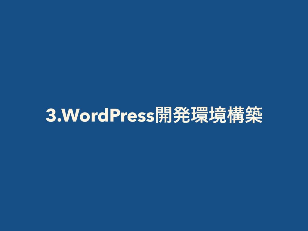 3.WordPress։ൃڥߏங