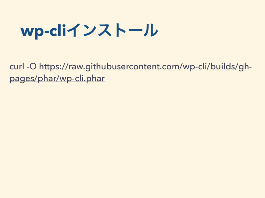 wp-cliΠϯετʔϧ curl -O https://raw.githubusercont...