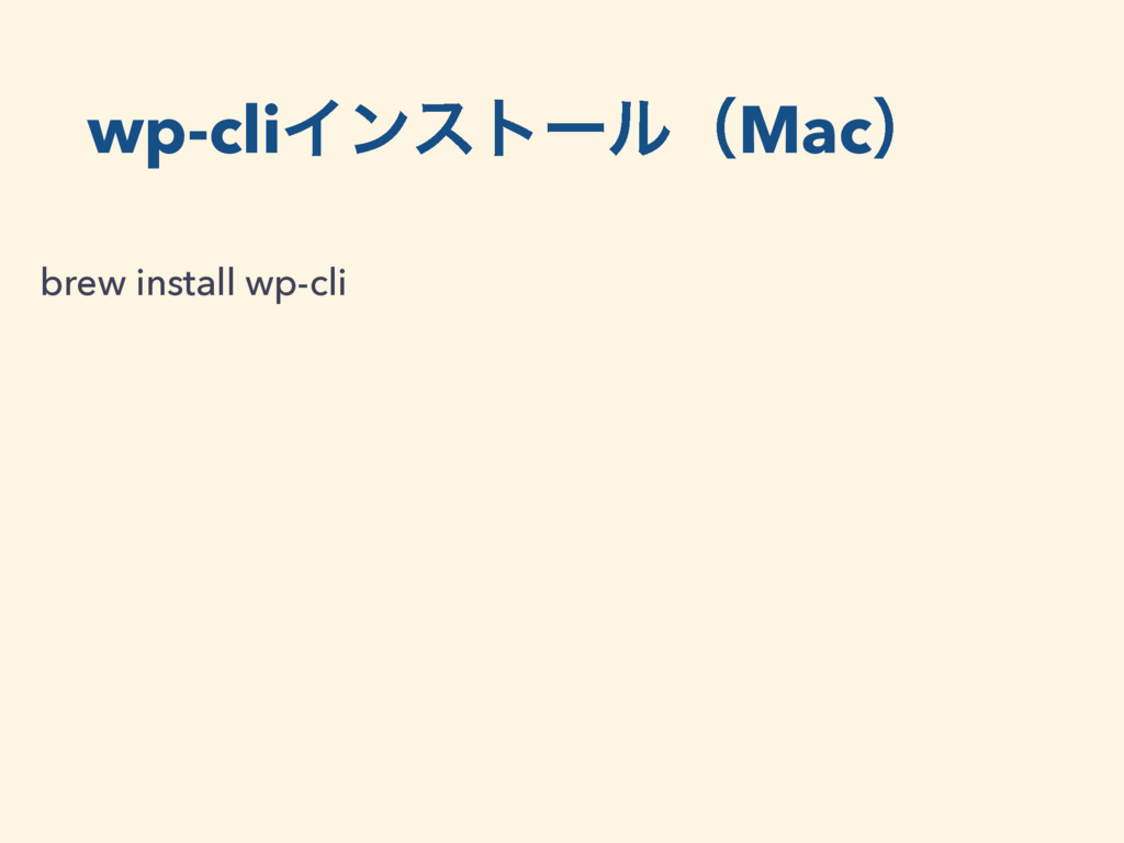 wp-cliΠϯετʔϧʢMacʣ brew install wp-cli