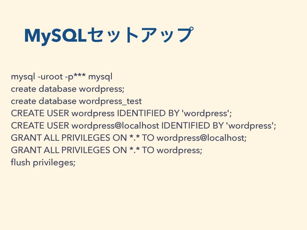 MySQLηοτΞοϓ mysql -uroot -p*** mysql create da...