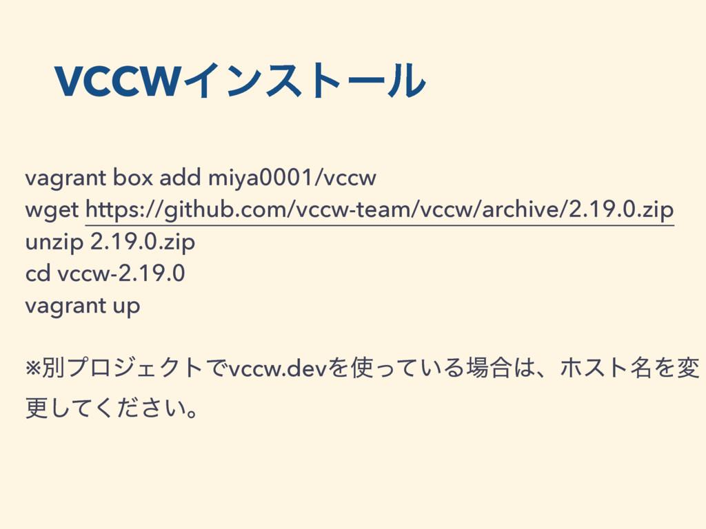 VCCWΠϯετʔϧ vagrant box add miya0001/vccw wget ...