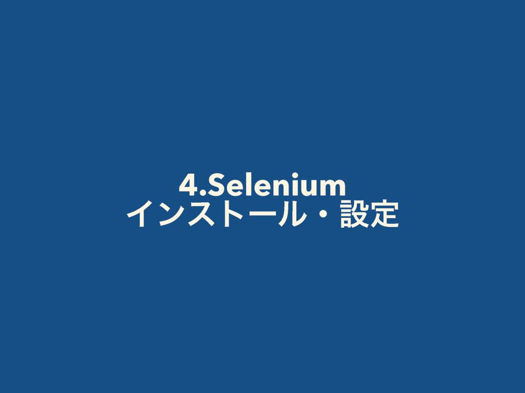 4.Selenium Πϯετʔϧɾઃఆ
