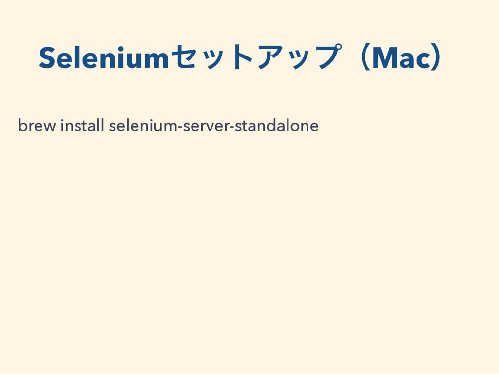 SeleniumηοτΞοϓʢMacʣ brew install selenium-serve...