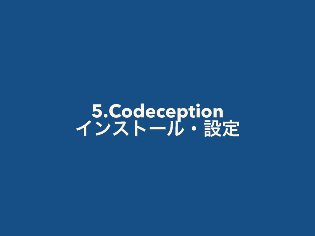 5.Codeception Πϯετʔϧɾઃఆ