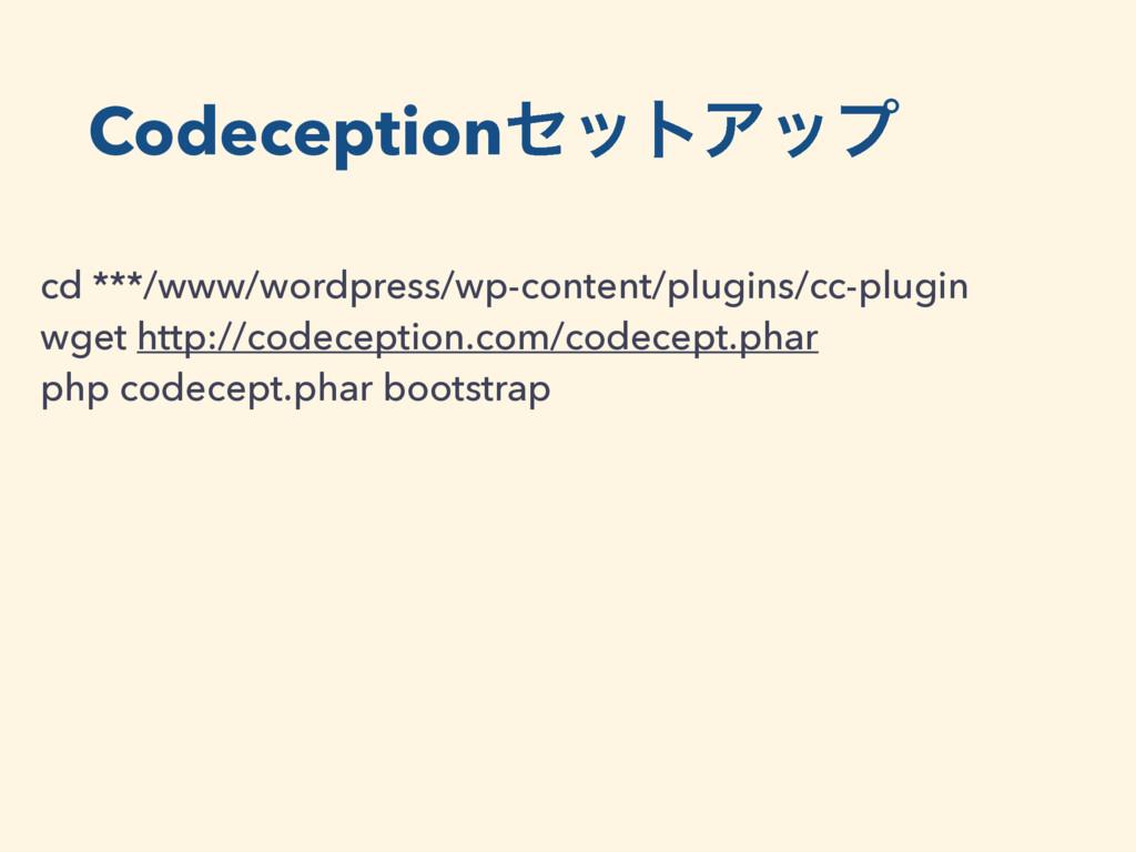 CodeceptionηοτΞοϓ cd ***/www/wordpress/wp-conte...
