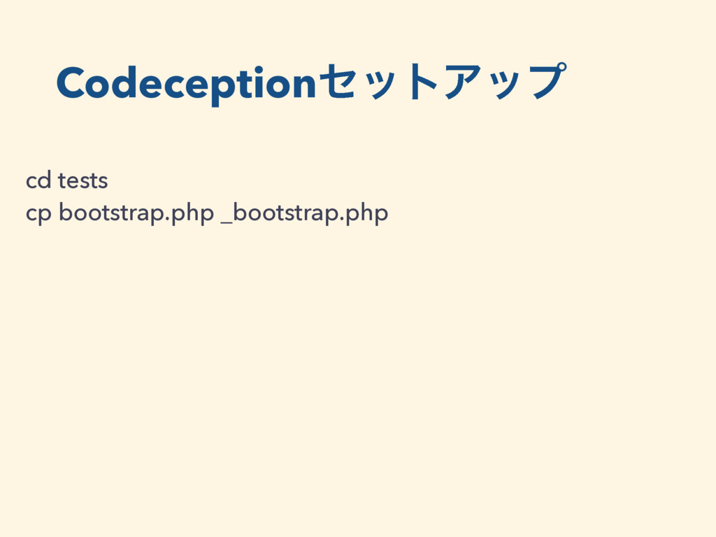 CodeceptionηοτΞοϓ cd tests cp bootstrap.php _b...