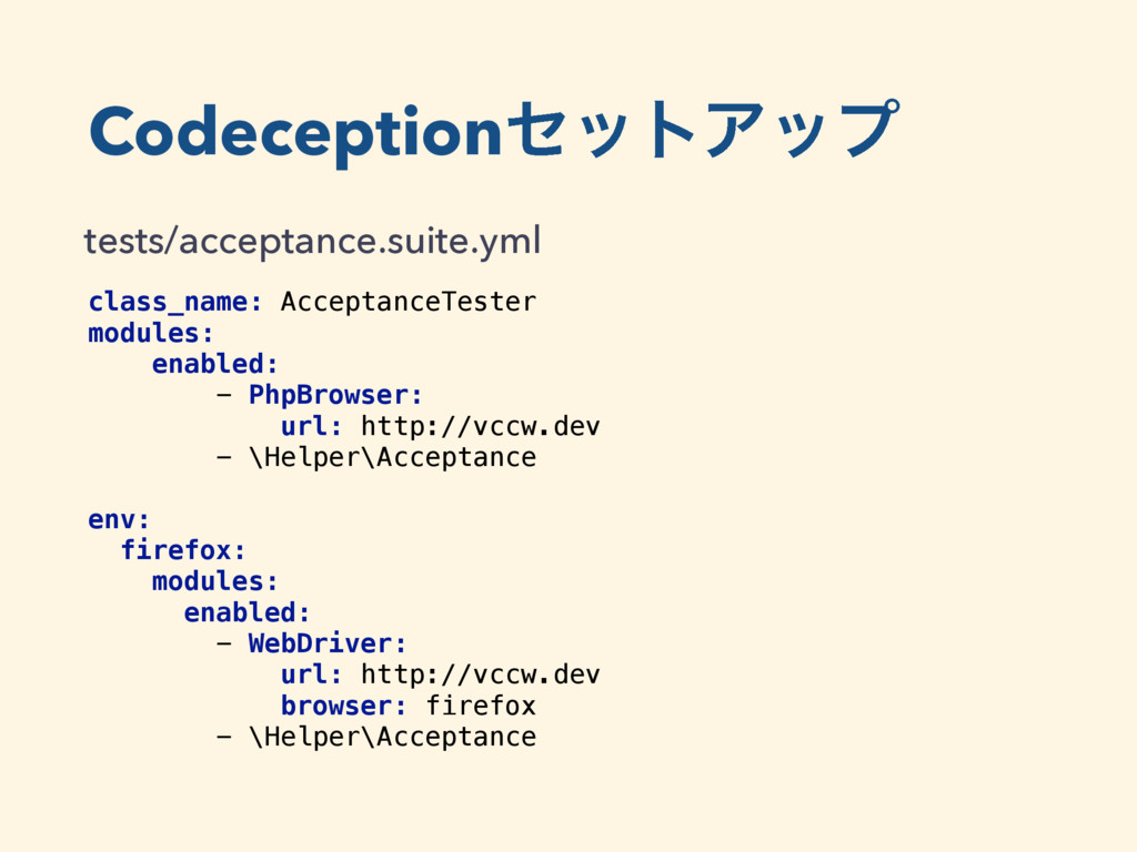 CodeceptionηοτΞοϓ class_name: AcceptanceTester...