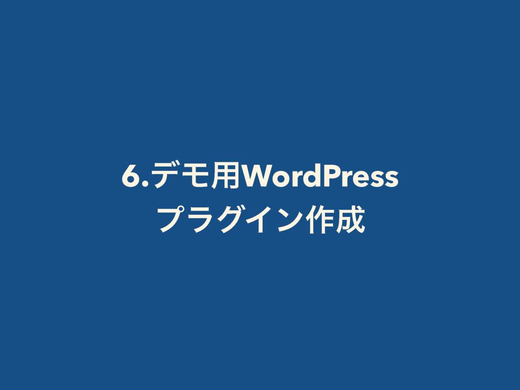 6.σϞ༻WordPress ϓϥάΠϯ࡞