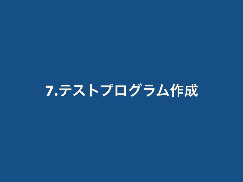 7.ςετϓϩάϥϜ࡞