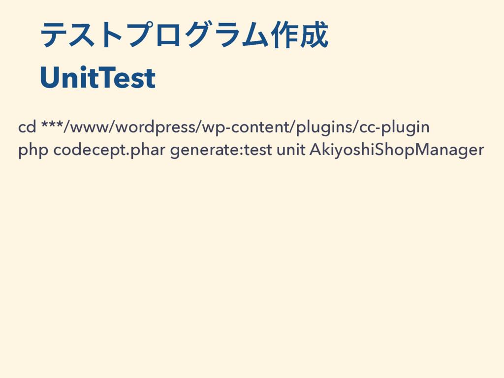 ςετϓϩάϥϜ࡞ɹ UnitTest cd ***/www/wordpress/wp-co...