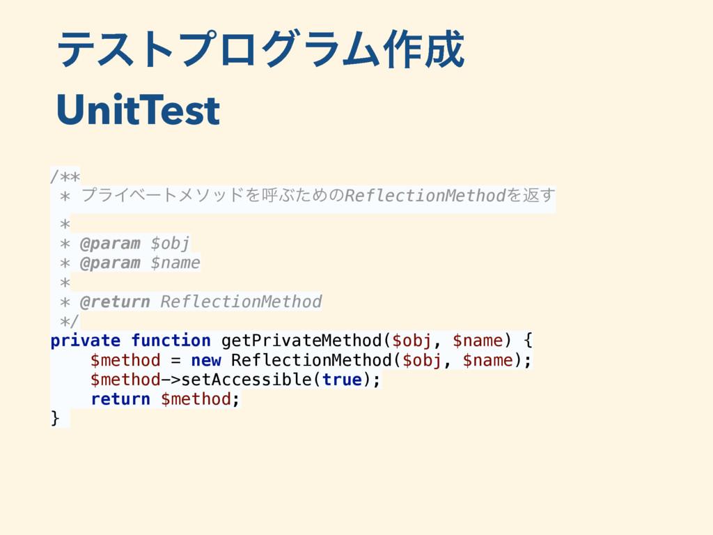 ςετϓϩάϥϜ࡞ɹ UnitTest /** * ϓϥΠϕʔτϝιουΛݺͿͨΊͷRef...