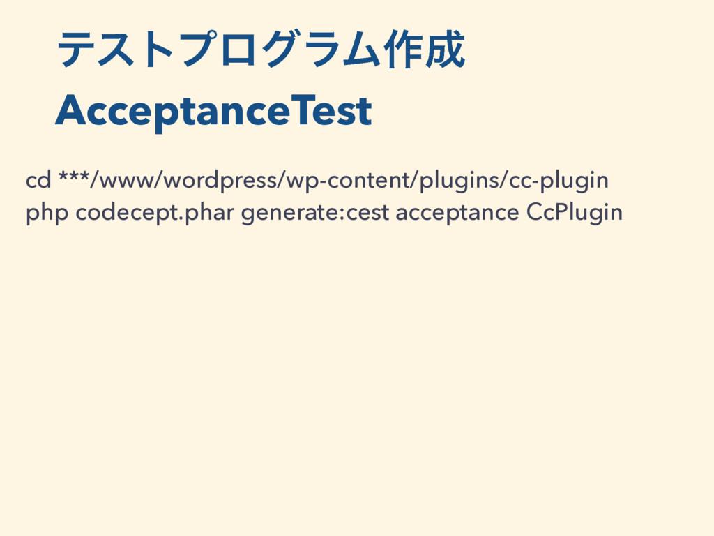 ςετϓϩάϥϜ࡞ɹ AcceptanceTest cd ***/www/wordpress...