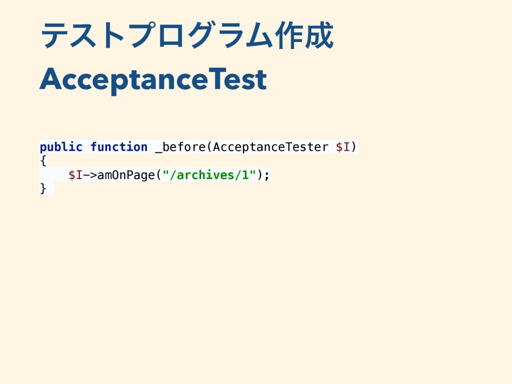 ςετϓϩάϥϜ࡞ɹ AcceptanceTest public function _bef...