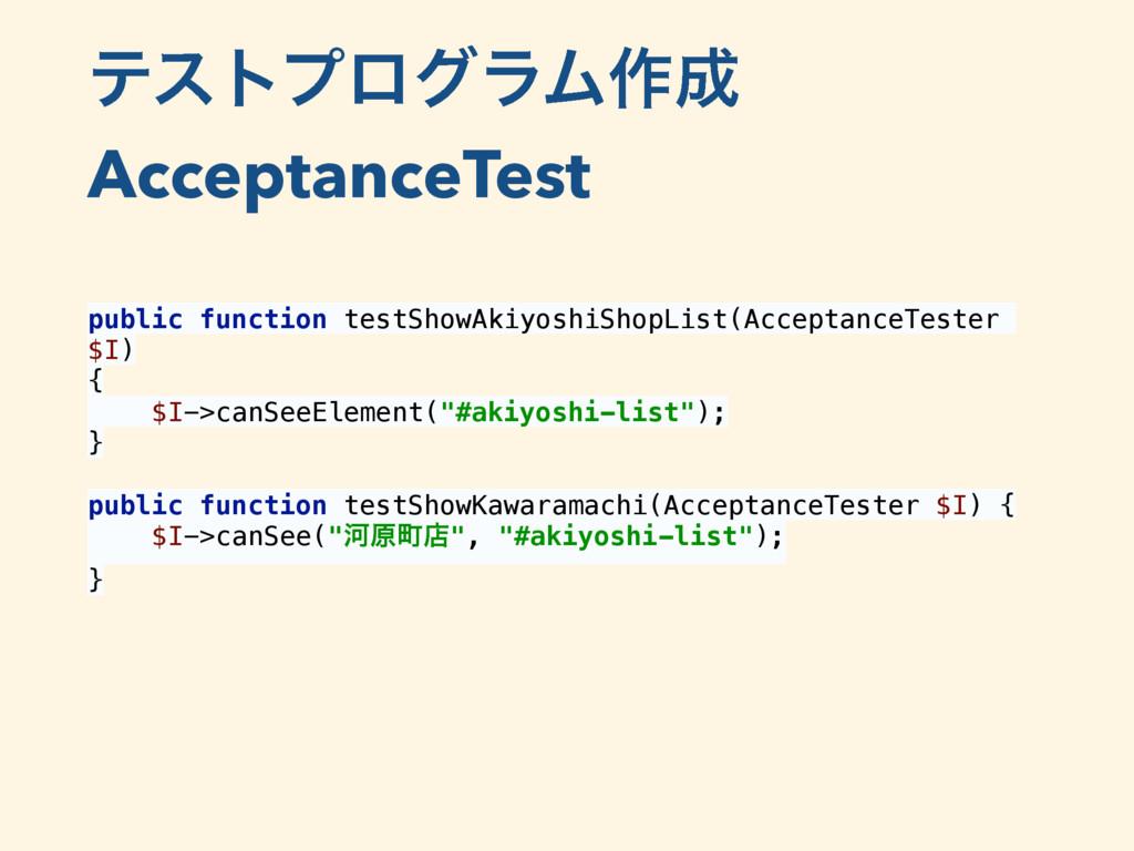 ςετϓϩάϥϜ࡞ɹ AcceptanceTest public function test...