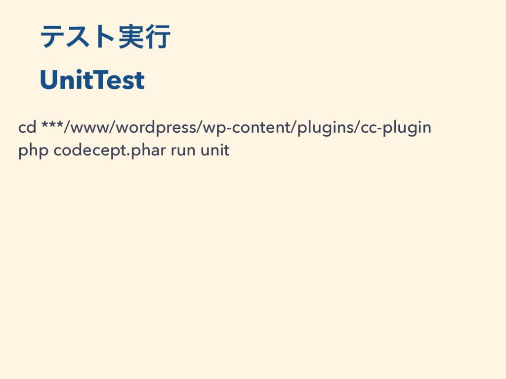 ςετ࣮ߦ UnitTest cd ***/www/wordpress/wp-content...
