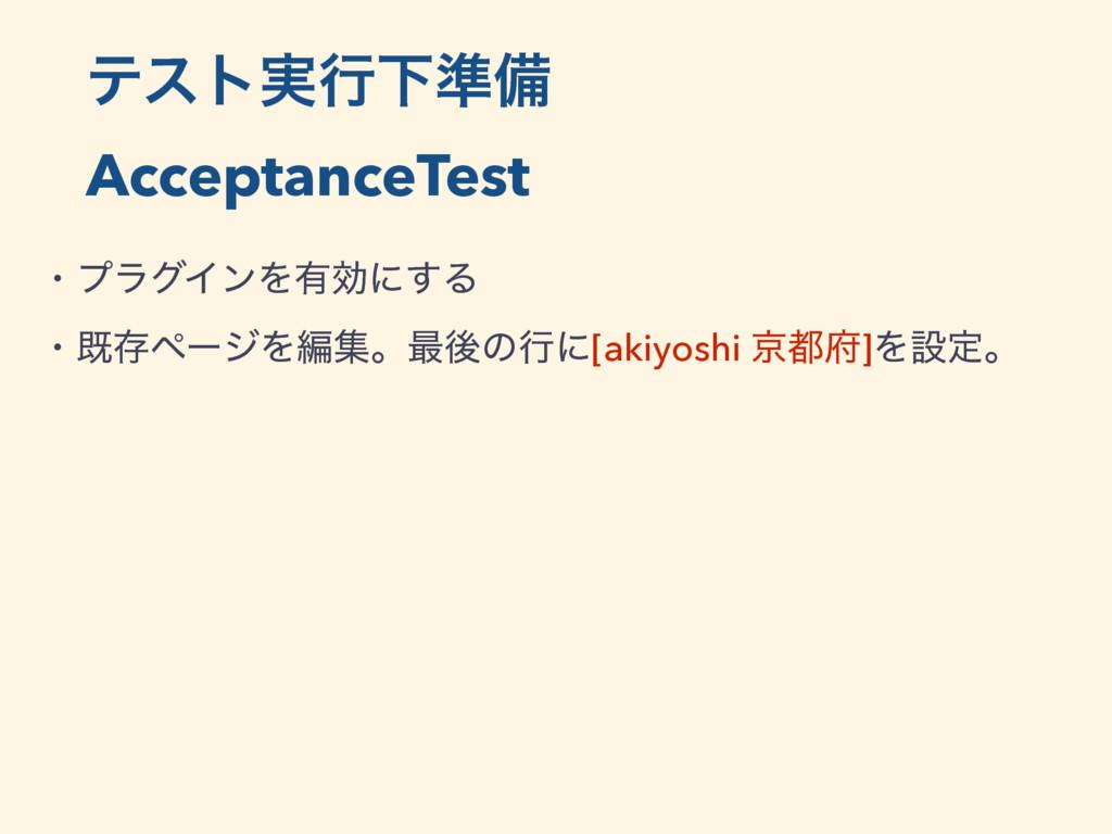 ςετ࣮ߦԼ४උ AcceptanceTest ɾϓϥάΠϯΛ༗ޮʹ͢Δ ɾطଘϖʔδΛฤ...