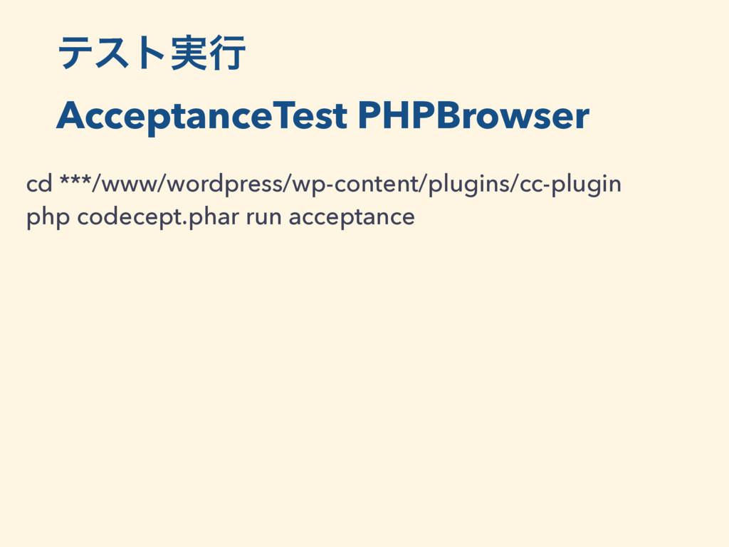 ςετ࣮ߦ AcceptanceTest PHPBrowser cd ***/www/wor...