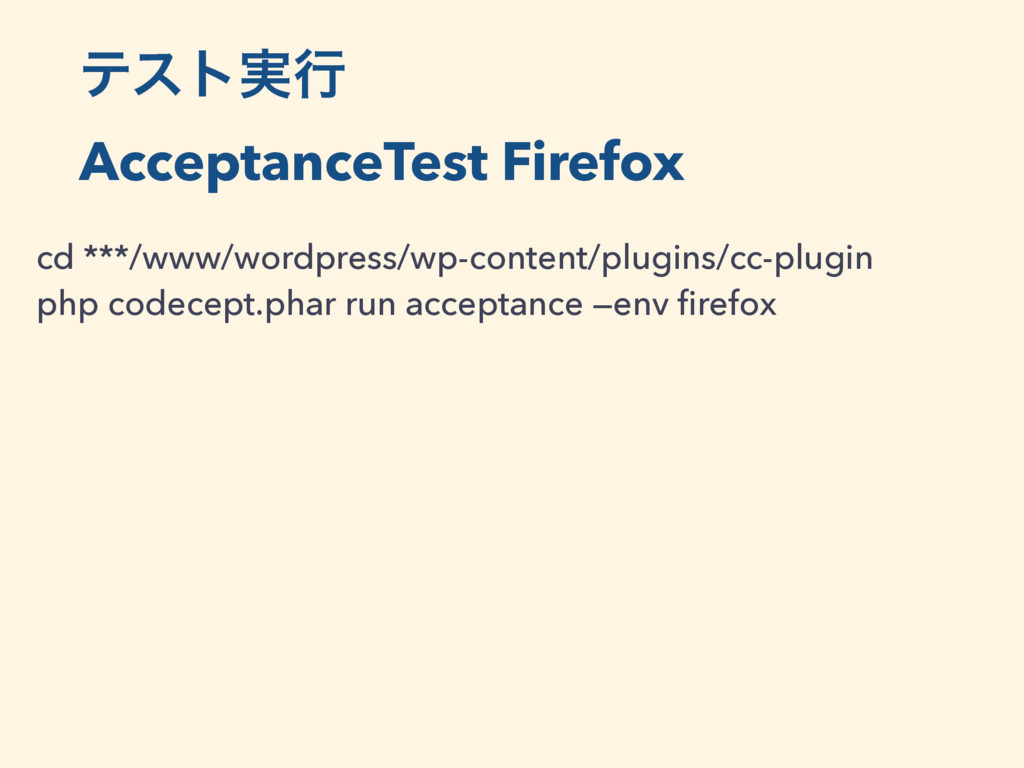 ςετ࣮ߦ AcceptanceTest Firefox cd ***/www/wordpr...