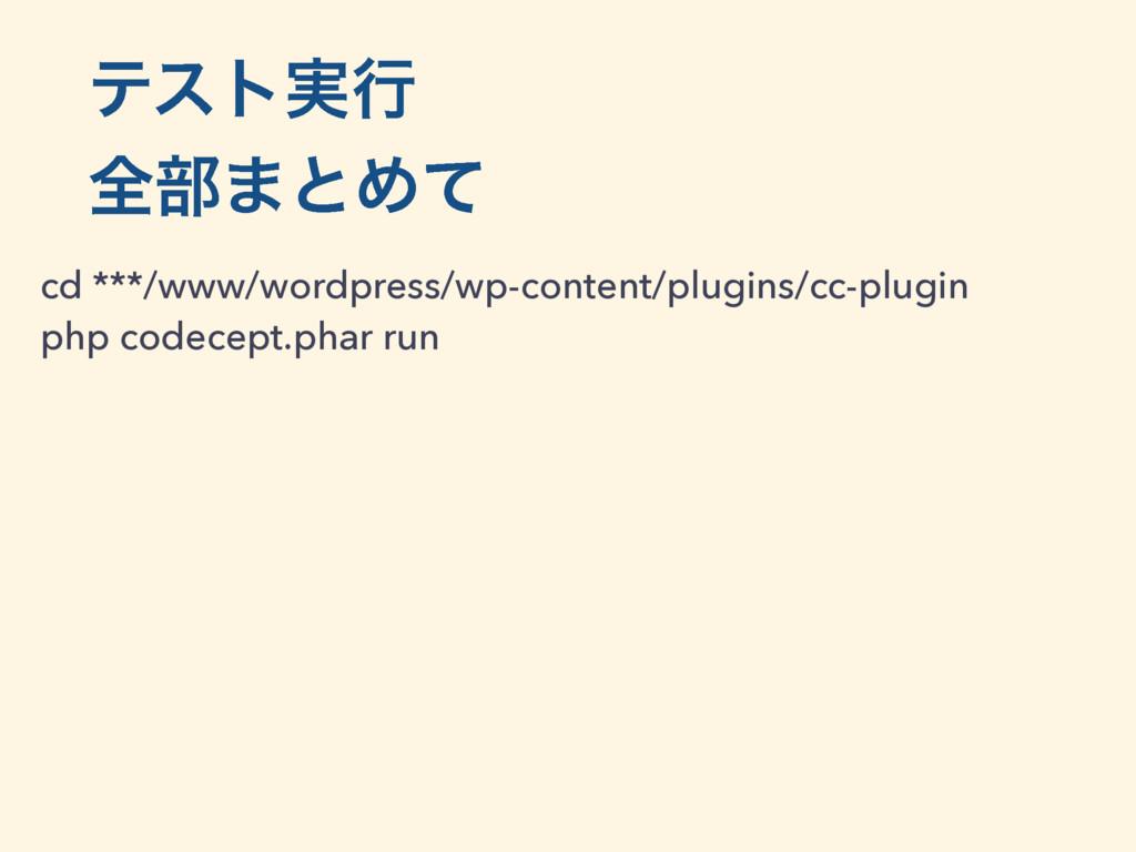 ςετ࣮ߦ શ෦·ͱΊͯ cd ***/www/wordpress/wp-content/p...
