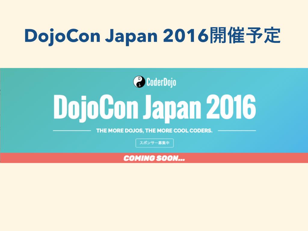 DojoCon Japan 2016։࠵༧ఆ