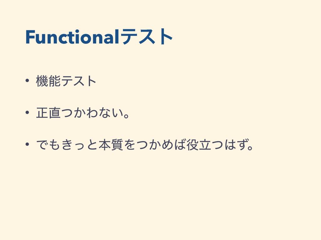 Functionalςετ • ػςετ • ਖ਼͔ͭΘͳ͍ɻ • Ͱ͖ͬͱຊ࣭Λ͔ͭΊ...