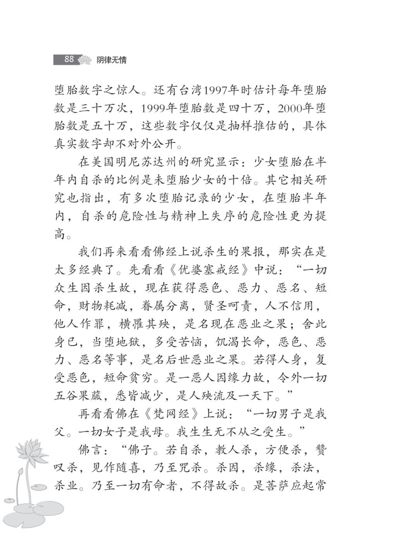 88 阴律无情 堕胎数字之惊人。还有台湾1997年时估计每年堕胎 数是三十万次,1999年堕胎...
