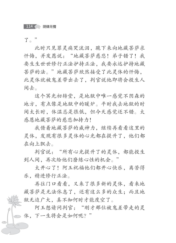 """114 阴律无情 了。"""" 此时只见罪灵痛哭流泪,跪下来向地藏菩萨求 忏悔,并发愿说:""""地藏菩萨..."""