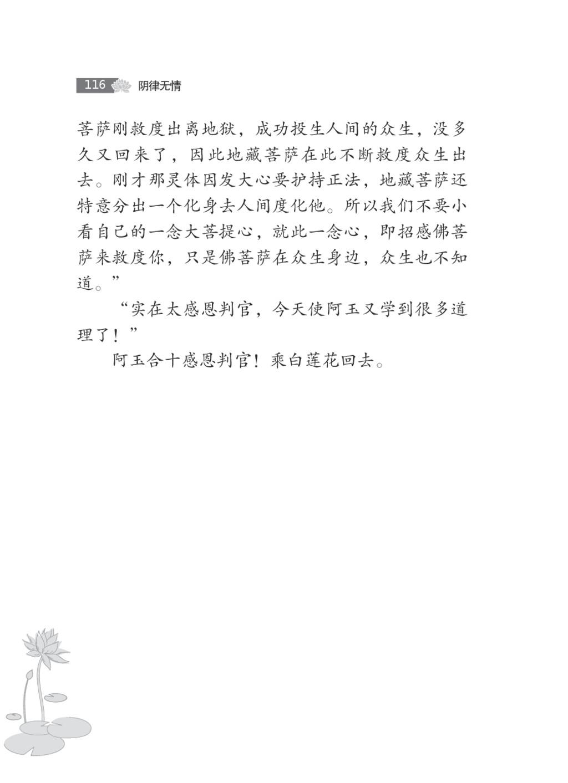 116 阴律无情 菩萨刚救度出离地狱,成功投生人间的众生,没多 久又回来了,因此地藏菩萨在此不...