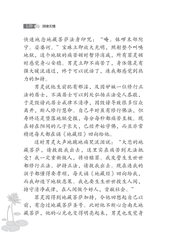 """120 阴律无情 快速地念地藏菩萨法身印咒:""""唵。钵啰末邻陀 宁。娑婆诃。""""宝珠立即放大光明,..."""