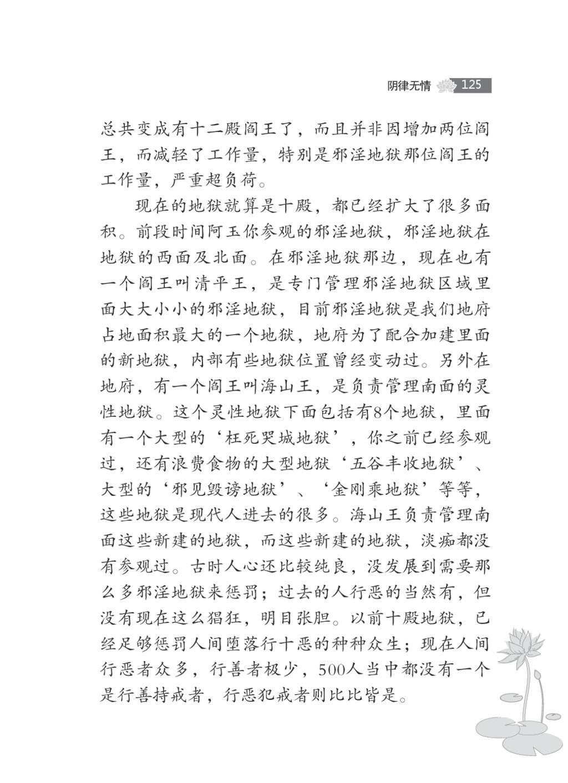 125 阴律无情 总共变成有十二殿阎王了,而且并非因增加两位阎 王,而减轻了工作量,特别是邪淫...
