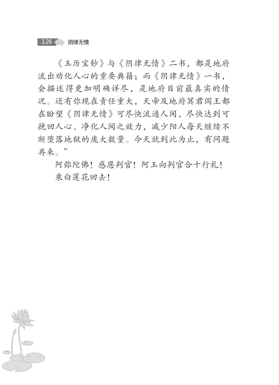126 阴律无情 《玉历宝钞》与《阴律无情》二书,都是地府 流出劝化人心的重要典籍;而《阴律无...