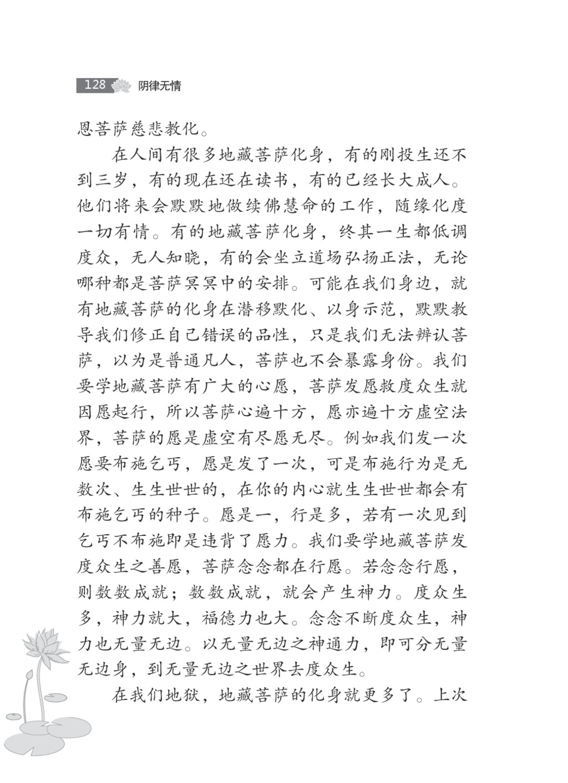 128 阴律无情 恩菩萨慈悲教化。 在人间有很多地藏菩萨化身,有的刚投生还不 到三岁,有的现在...