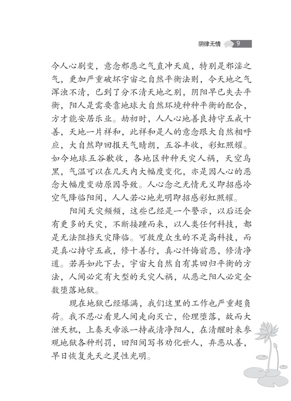 9 阴律无情 今人心剧变,意念邪恶之气直冲天庭,特别是邪淫之 气,更加严重破坏宇宙之自然平衡法...