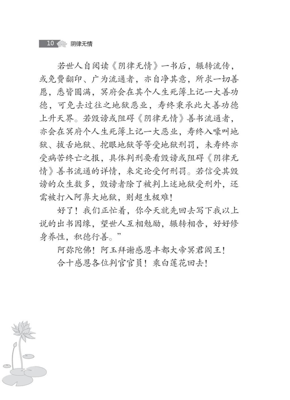 10 阴律无情 若世人自阅读《阴律无情》一书后,辗转流传, 或免费翻印、广为流通者,亦自净其意...