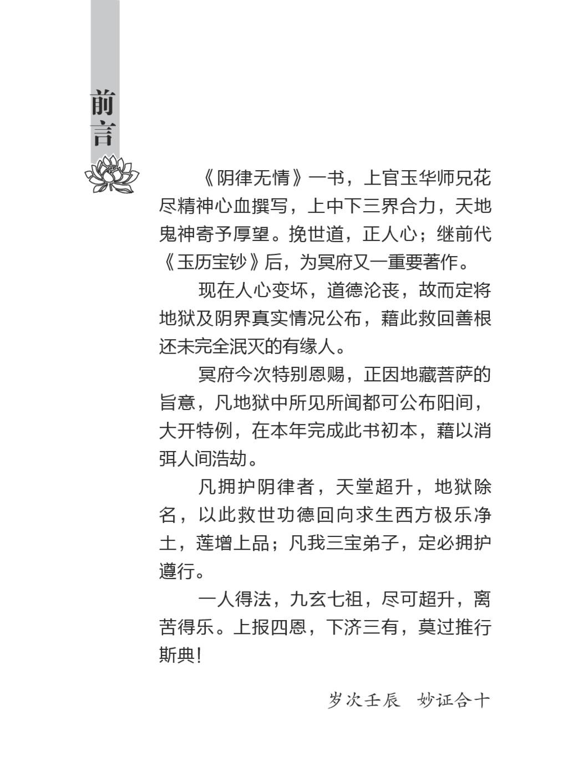 《阴律无情》一书,上官玉华师兄花 尽精神心血撰写,上中下三界合力,天地 鬼神寄予厚望。挽世道,...