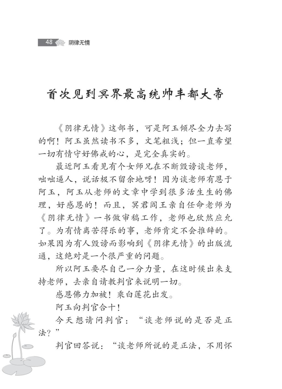 48 阴律无情 首次见到冥界最高统帅丰都大帝 《阴律无情》这部书,可是阿玉倾尽全力去写 的啊!...