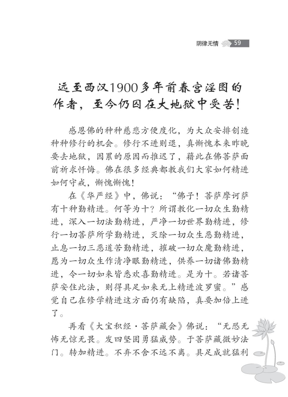59 阴律无情 远至西汉1900多年前春宫淫图的 作者,至今仍囚在大地狱中受苦! 感恩佛的种种...