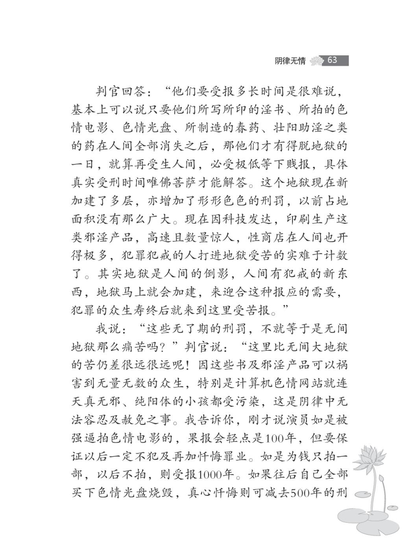"""63 阴律无情 判官回答:""""他们要受报多长时间是很难说, 基本上可以说只要他们所写所印的淫书、..."""