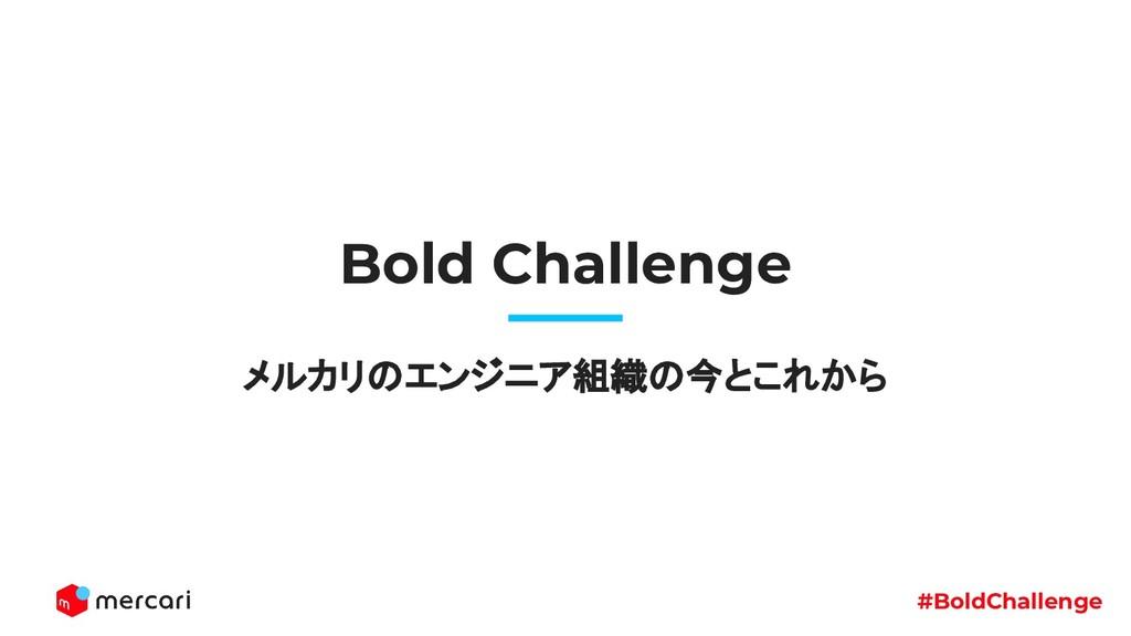 #BoldChallenge Bold Challenge メルカリのエンジニア組織の今とこれ...