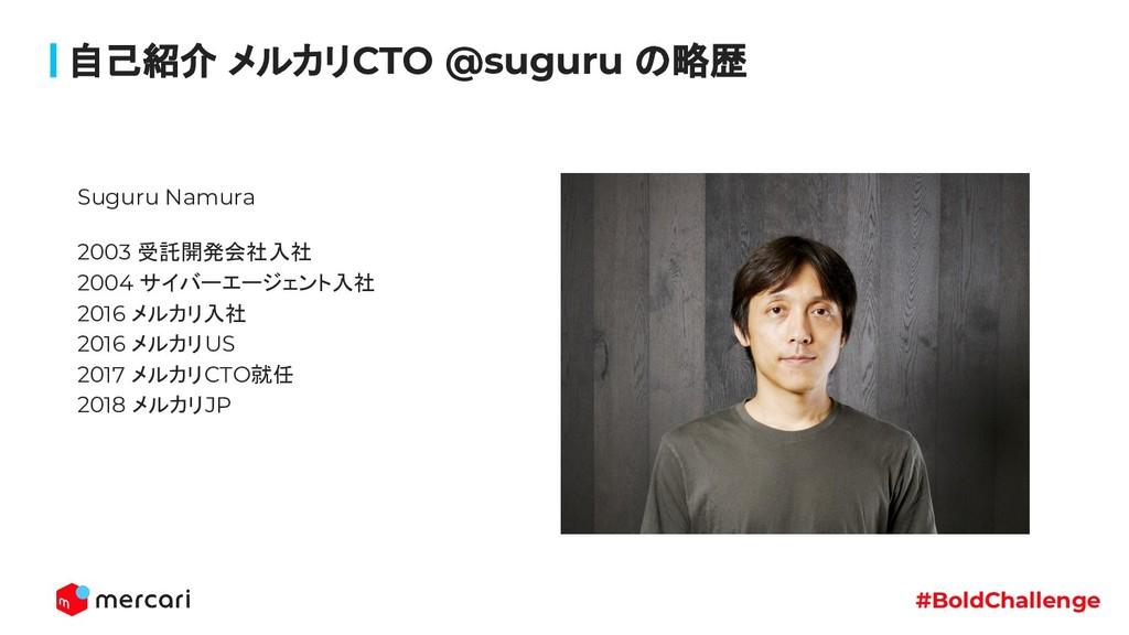 #BoldChallenge 自己紹介 メルカリCTO @suguru の略歴 Suguru ...