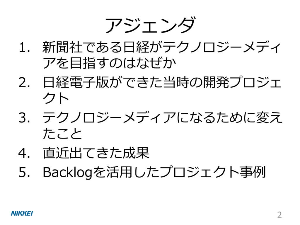 アジェンダ 1. 新聞社である日経がテクノロジーメディ アを目指すのはなぜか 2. 日経電子版...