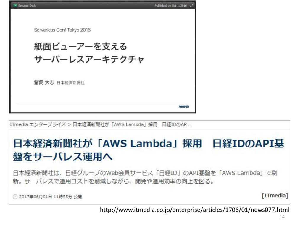 14 http://www.itmedia.co.jp/enterprise/articles...