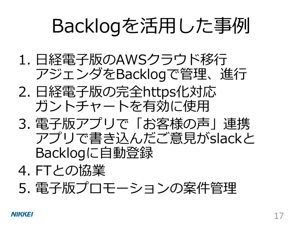 Backlogを活用した事例 1. 日経電子版のAWSクラウド移行 アジェンダをBacklog...